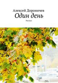 Алексей Дороничев - Одиндень. Рассказ