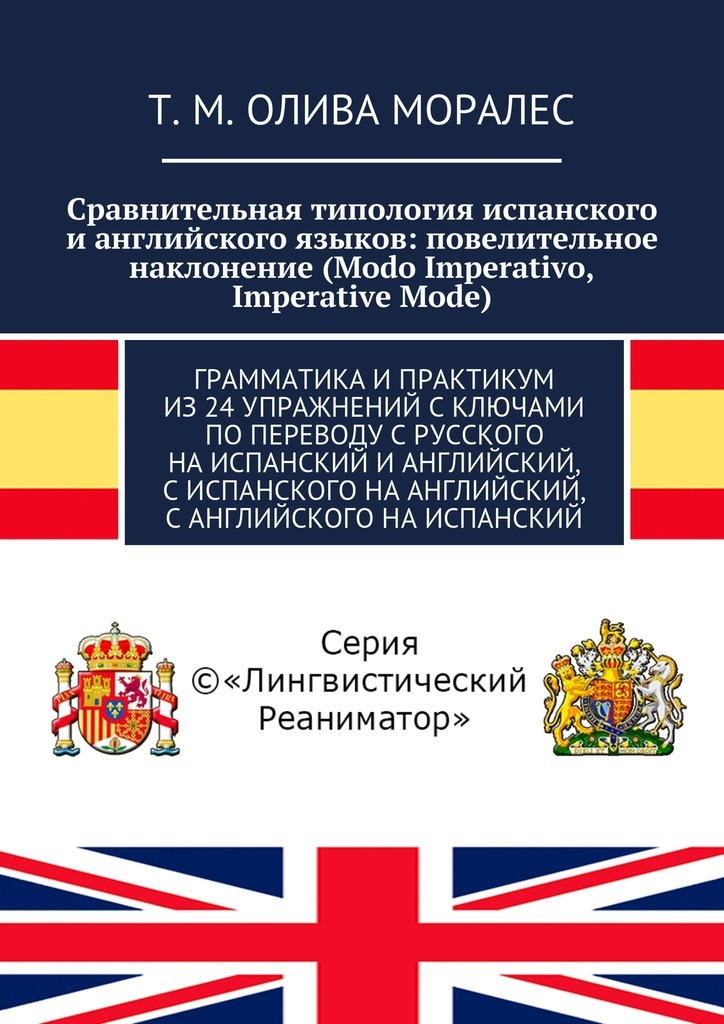 Сравнительная типология испанского ианглийского языков: повелительное наклонение (Modo Imperativo, Imperative Mode). Грамматика ипрактикум из24упражнений с ключами попереводу срусского наиспанский ианглийский, сиспанского наанглийский, санглийского наиспанский