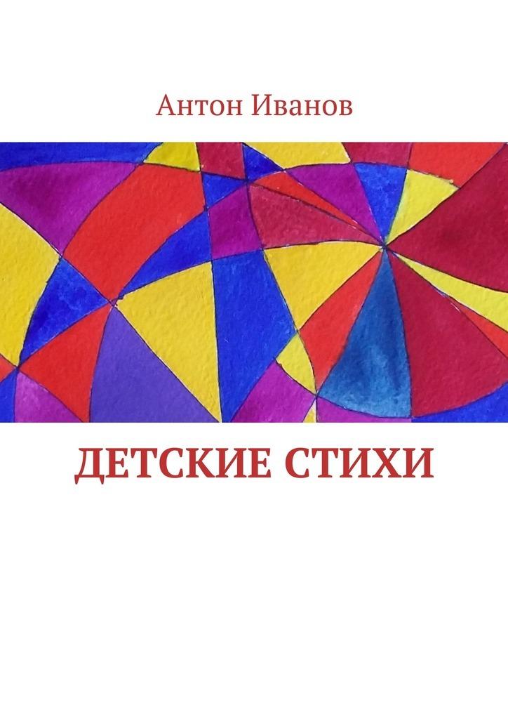 Антон Борисович Иванов бесплатно