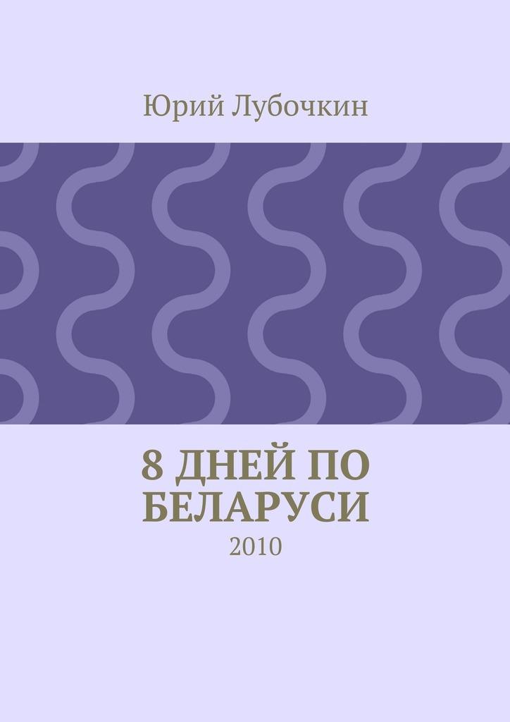 Юрий Лубочкин 8дней по Беларуси. 2010 семена картофеля по беларуси в минске купить