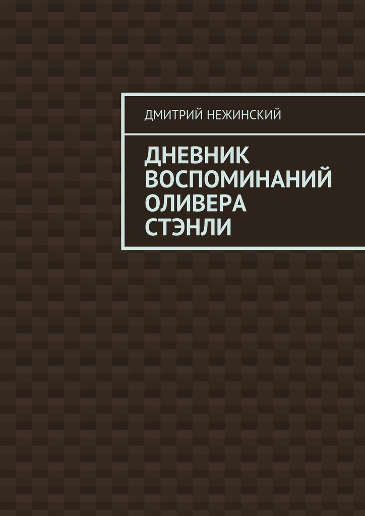 Дмитрий Нежинский бесплатно