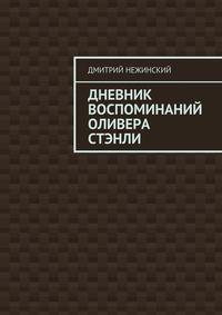 Нежинский, Дмитрий  - Дневник воспоминаний Оливера Стэнли