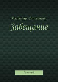 Макарченко, Владимир  - Завещание. Детектив