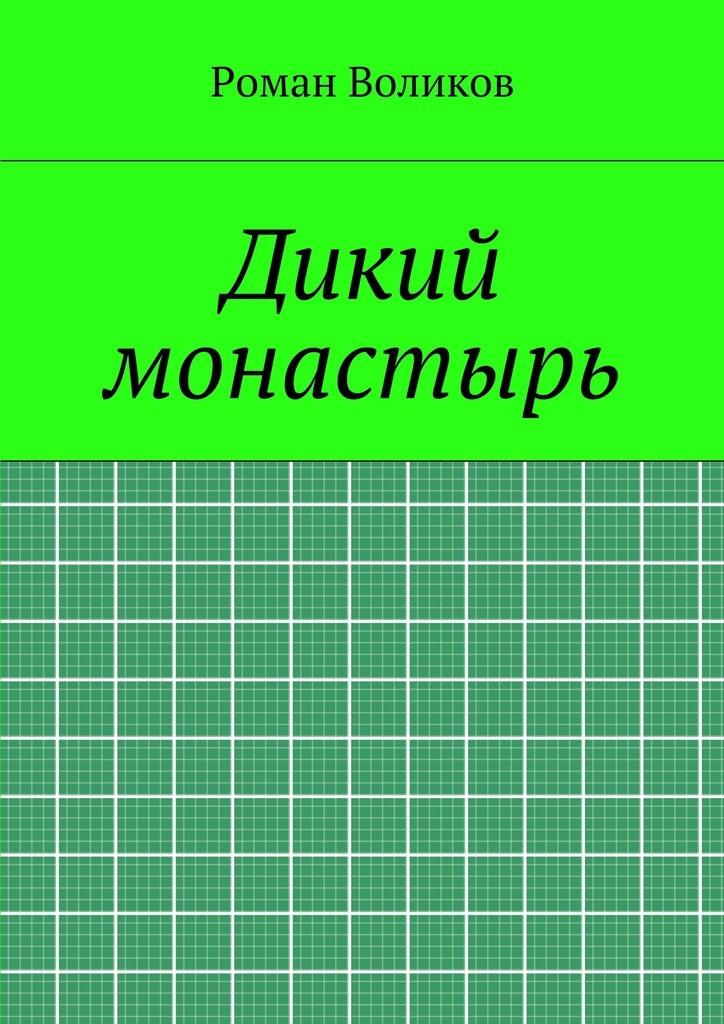 Роман Воликов Дикий монастырь роман воликов вожидании революции