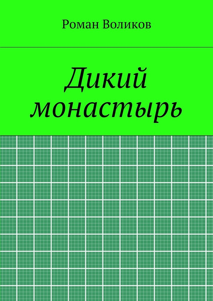 Роман Воликов Дикий монастырь роман воликов дикий монастырь