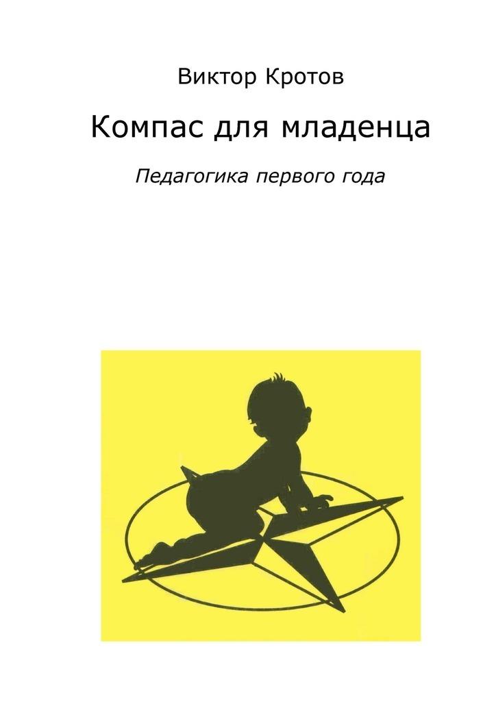 Виктор Кротов бесплатно