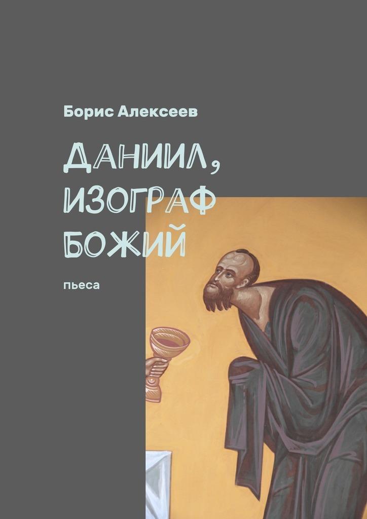 Борис Алексеев - Даниил, изограф Божий. Пьеса