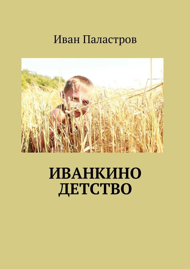 Иван Паластров Иванкино детство ISBN: 9785448335426 детство лидера
