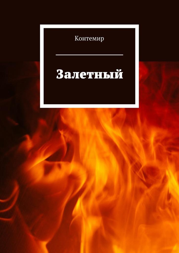 Обложка книги Залетный, автор Контемир