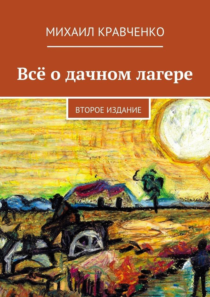 Михаил Алексеевич Кравченко бесплатно