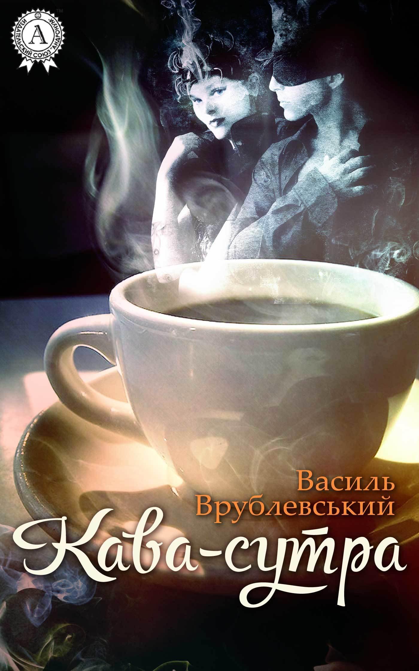 Кава-сутра
