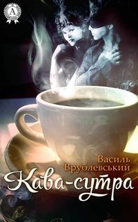 Врублевський, Василь  - Кава-сутра