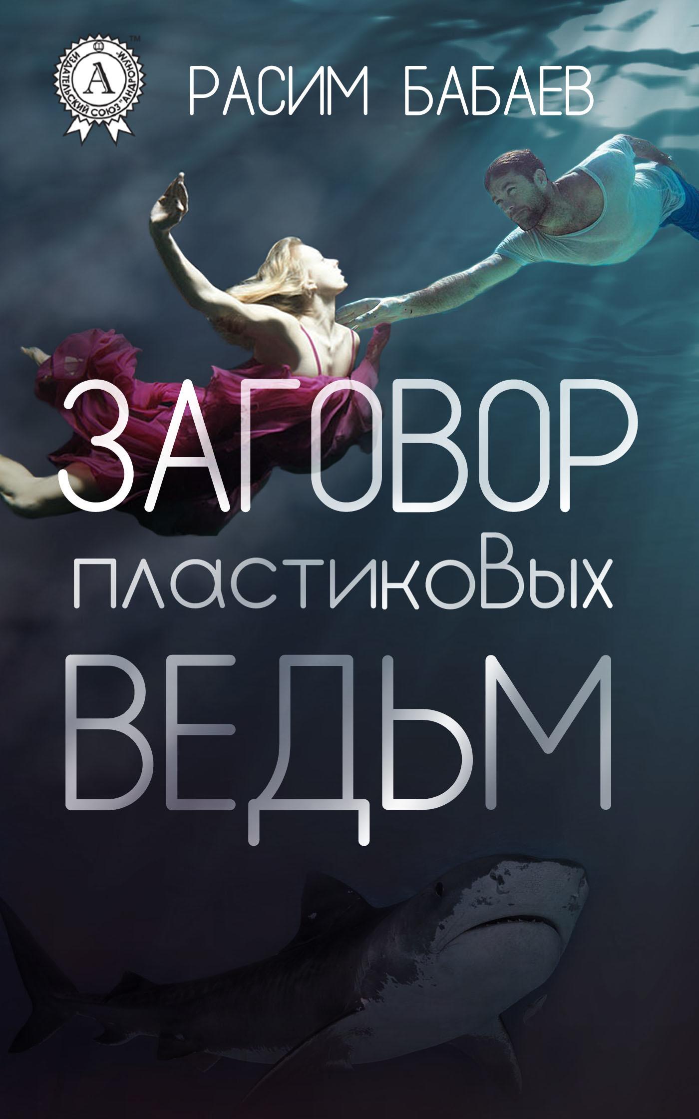 Расим Бабаев бесплатно