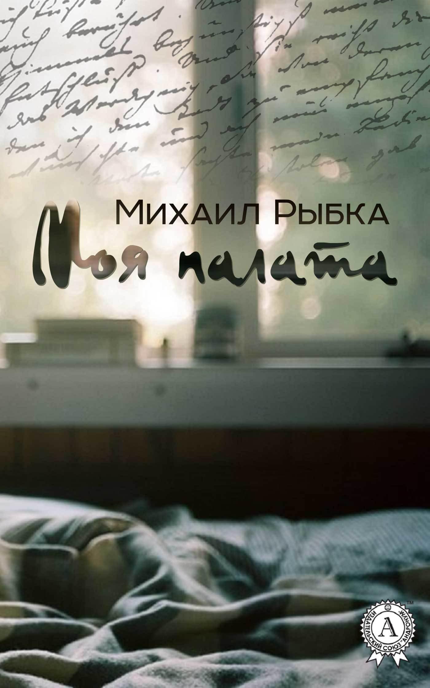 Михаил Рыбка Моя палата журно дюрей а моя новая жизнь