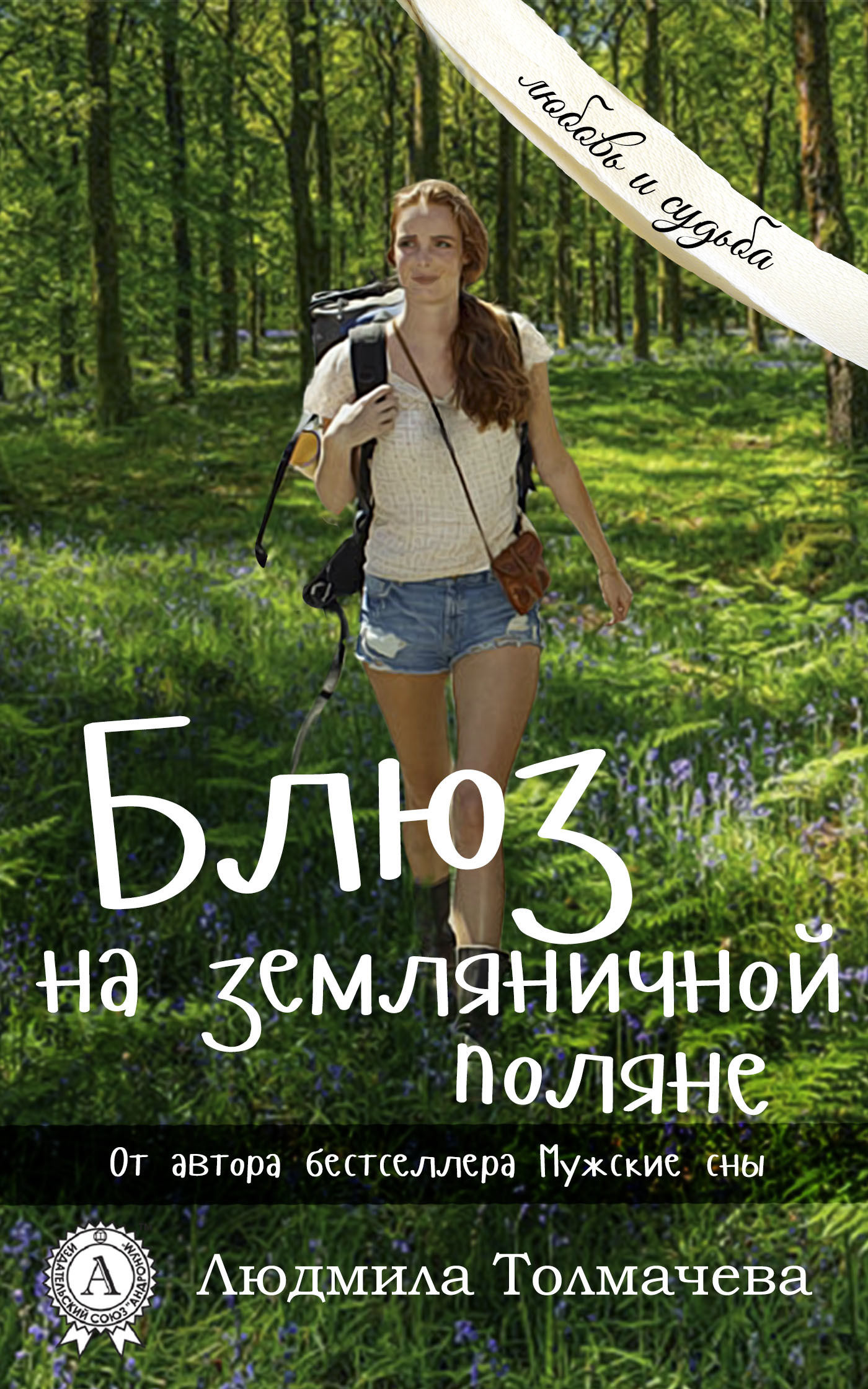 Людмила Толмачева Блюз на земляничной поляне ISBN: 978-1-387-70341-8 анна анакина на краю обрыва…