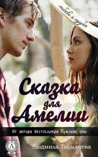 - Сказка для Амелии