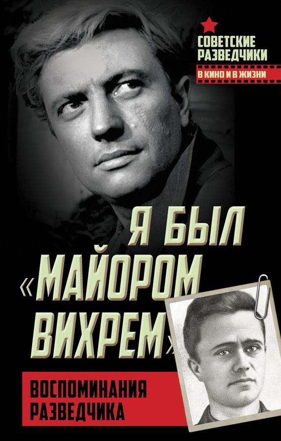 занимательное описание в книге Евгений Березняк