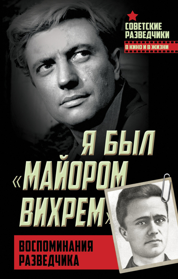 Евгений Березняк - Я был «майором Вихрем». Воспоминания разведчика