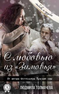 - С любовью из «Зимовья»