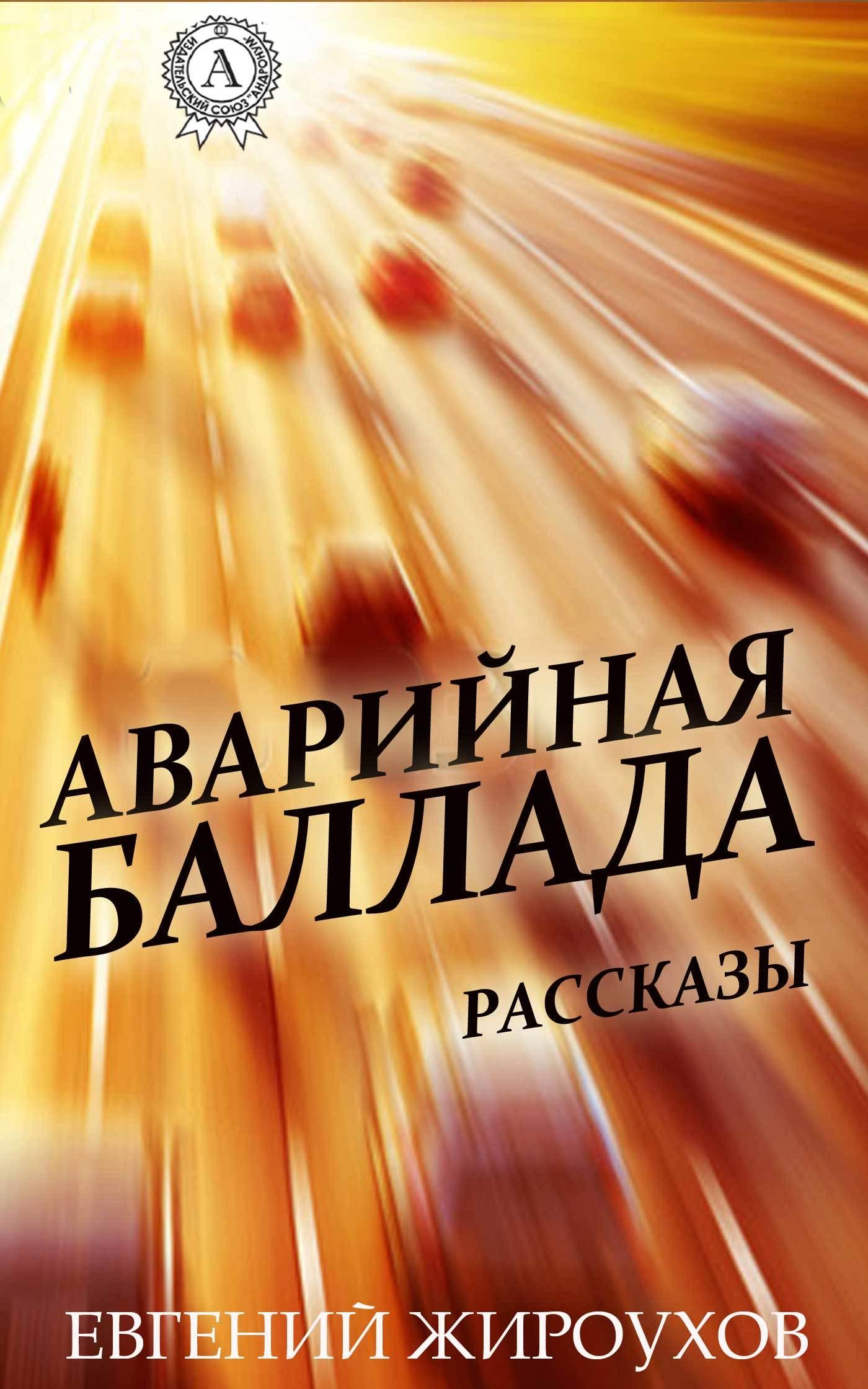 занимательное описание в книге Евгений Жироухов