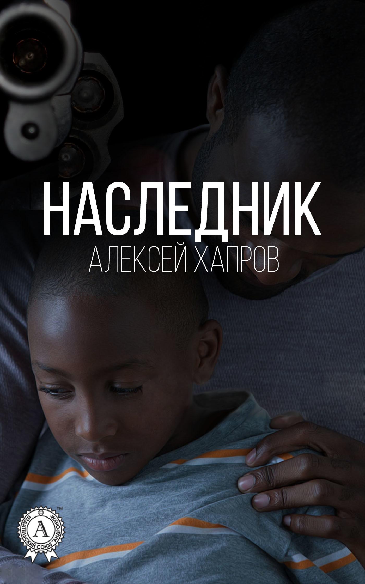 Алексей Викторович Хапров Наследник алексей исаев котлы 41 го история вов которую мы не знали