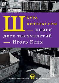 Клех, Игорь  - Шкура литературы. Книги двух тысячелетий