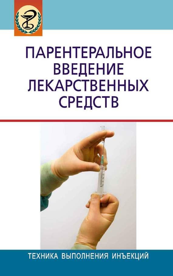Парентеральное введение лекарственных средств