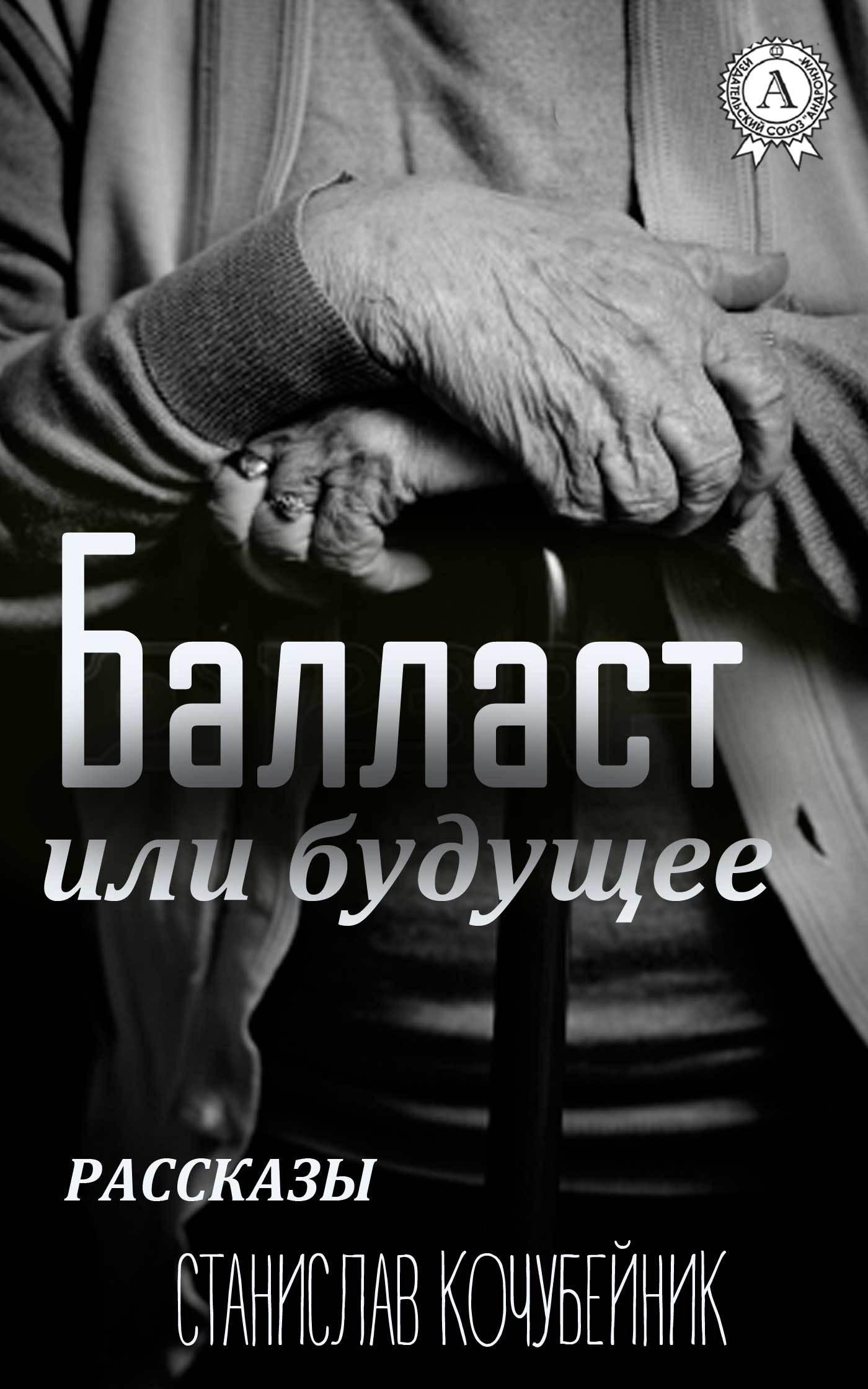 Станислав Кочубейник - Балласт или будущее. (Рассказы)