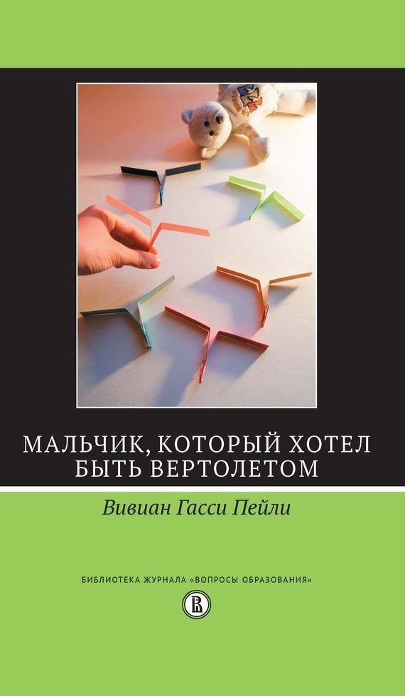 обложка книги static/bookimages/25/32/34/25323433.bin.dir/25323433.cover.jpg