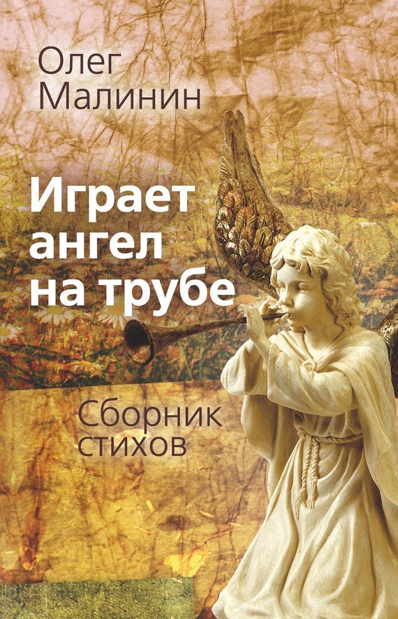 Играет ангел на трубе. Сборник стихов от ЛитРес