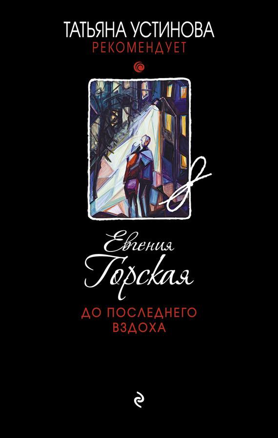яркий рассказ в книге Евгения Горская