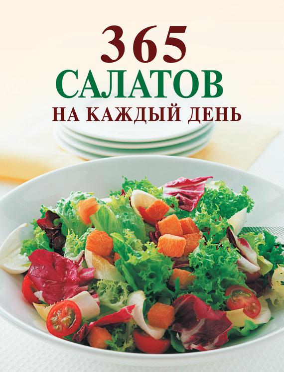Отсутствует 365 салатов на каждый день юлия высоцкая 365 рецептов на каждый день