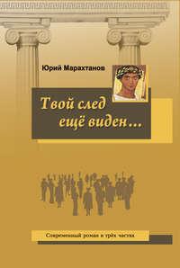 Марахтанов, Юрий  - Твой след ещё виден…