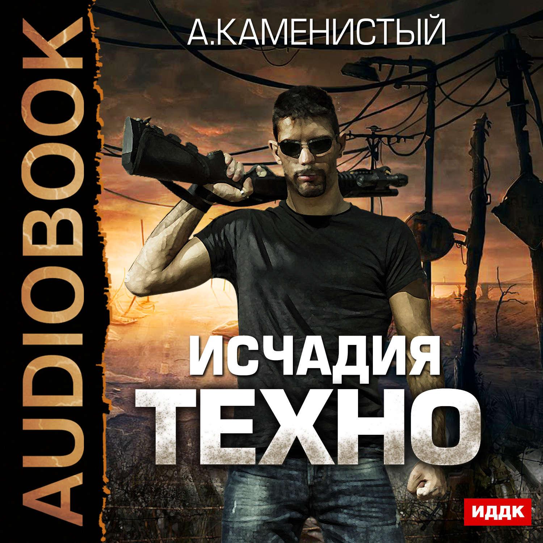 Аудиокниги слушать онлайн  Audioknigi online