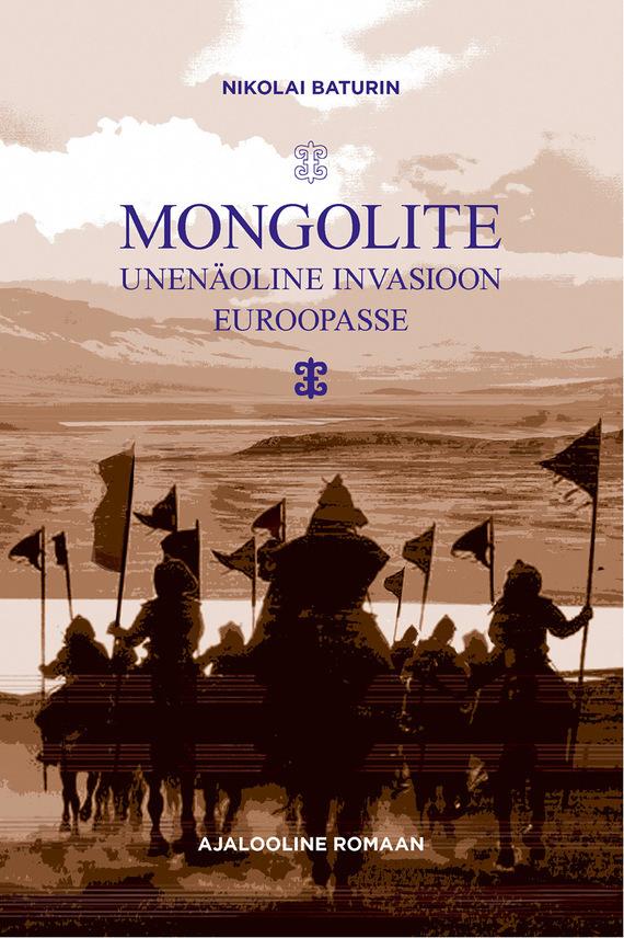 Nikolai Baturin Mongolite unenäoline invasioon Euroopasse подвес из серебра valtera 79988