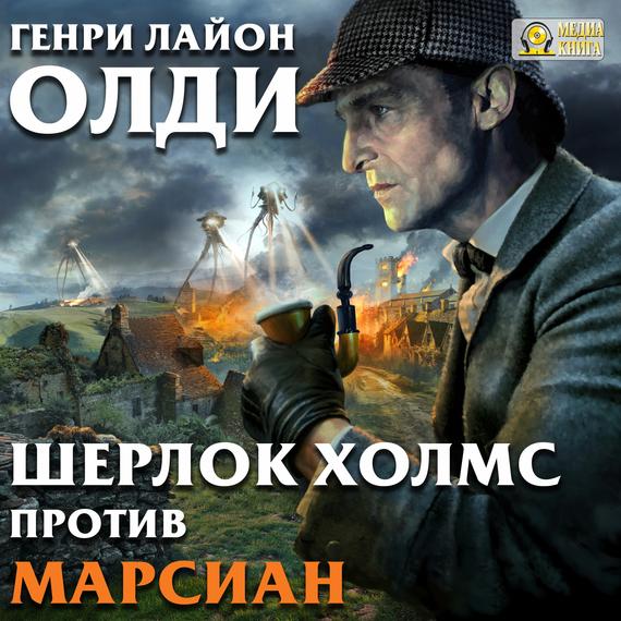 Шерлок Холмс против марсиан