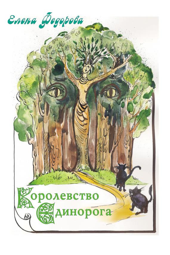 Елена Федорова бесплатно