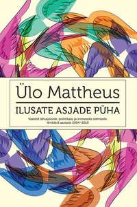 ?lo Mattheus - Ilusate asjade p?ha