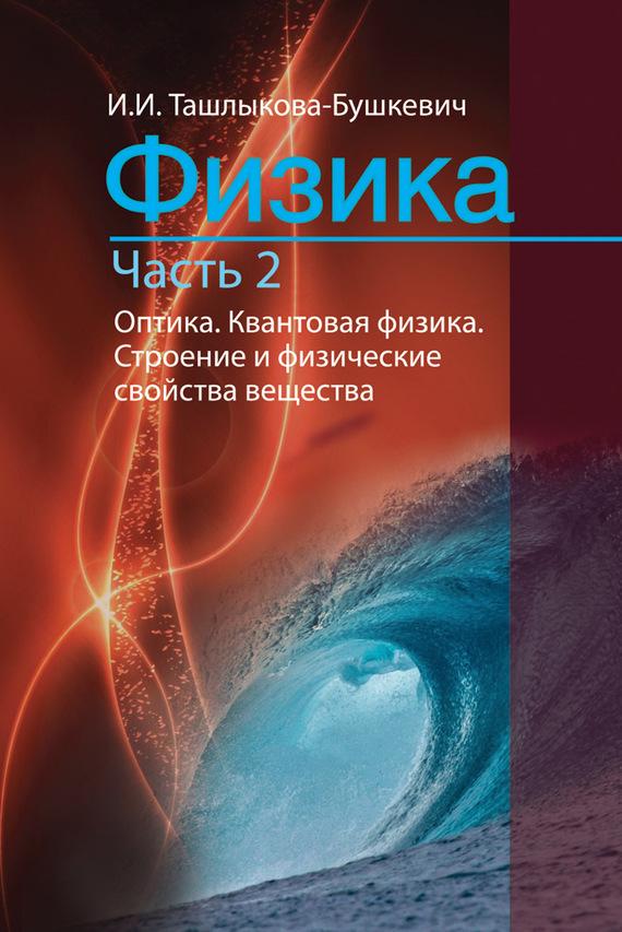 Первая страница издания 25/32/71/25327106.bin.dir/25327106.cover.jpg обложка