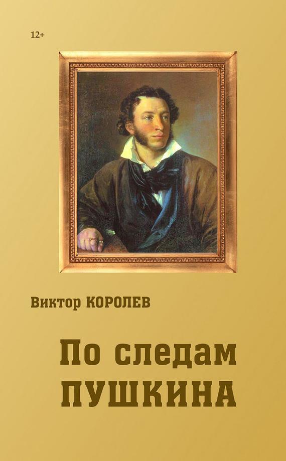 Виктор Королев - По следам Пушкина