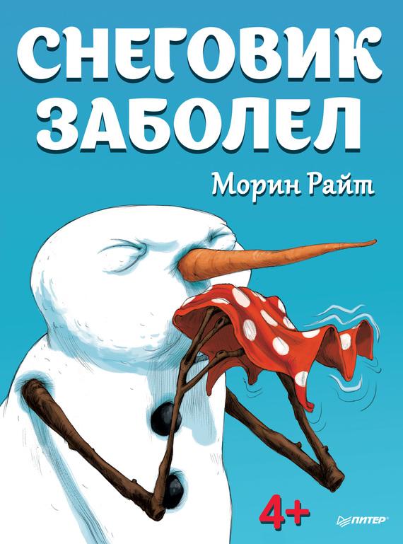 Морин Райт Снеговик заболел все цены