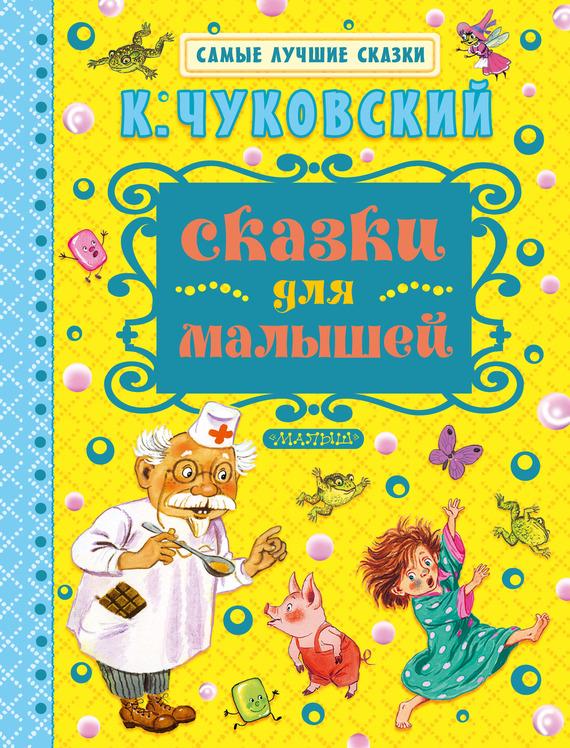 Корней Чуковский Сказки для малышей чуковский к и айболит и другие сказки