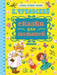 Корней Чуковский - Сказки для малышей