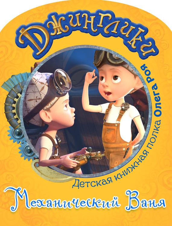 обложка электронной книги Механический Ваня (с цветными иллюстрациями)