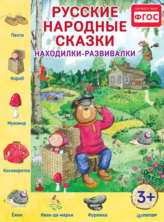 Коллектив авторов Русские народные сказки. Находилки-развивалки