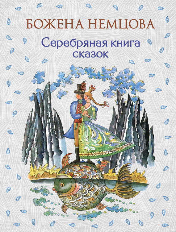 Божена Немцова Серебряная книга сказок
