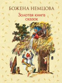 Немцова, Божена  - Золотая книга сказок
