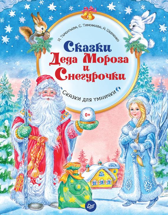 Сказки Деда Мороза и Снегурочки происходит быстро и настойчиво