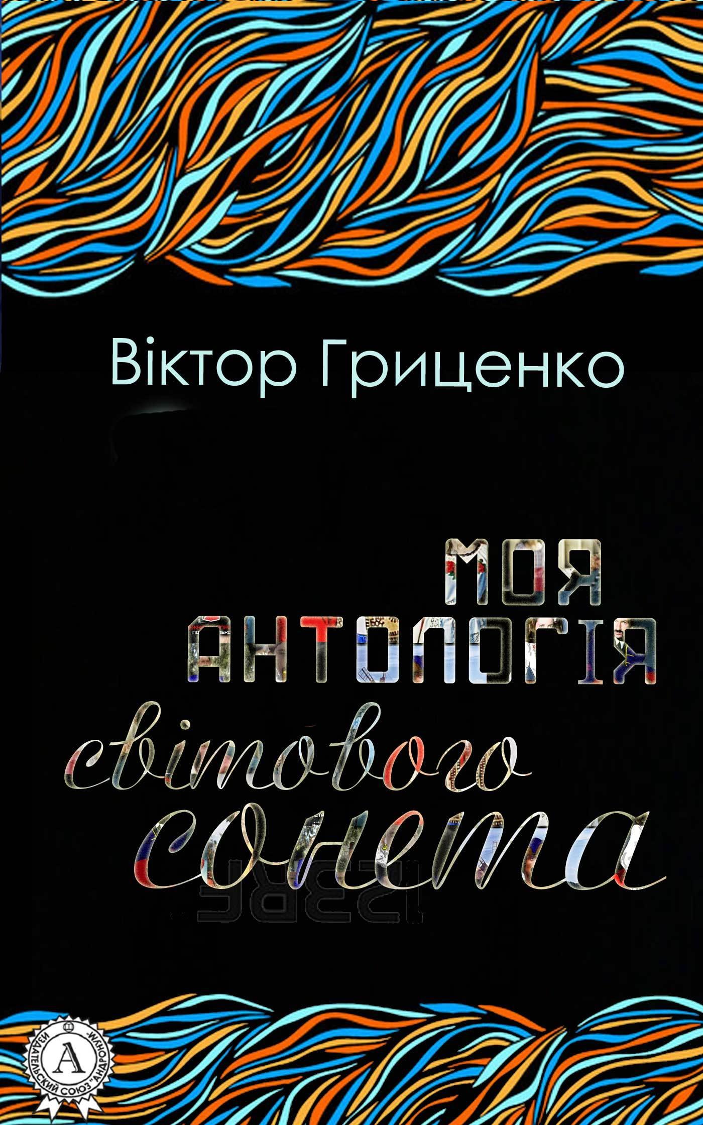 Вктор Гриценко бесплатно