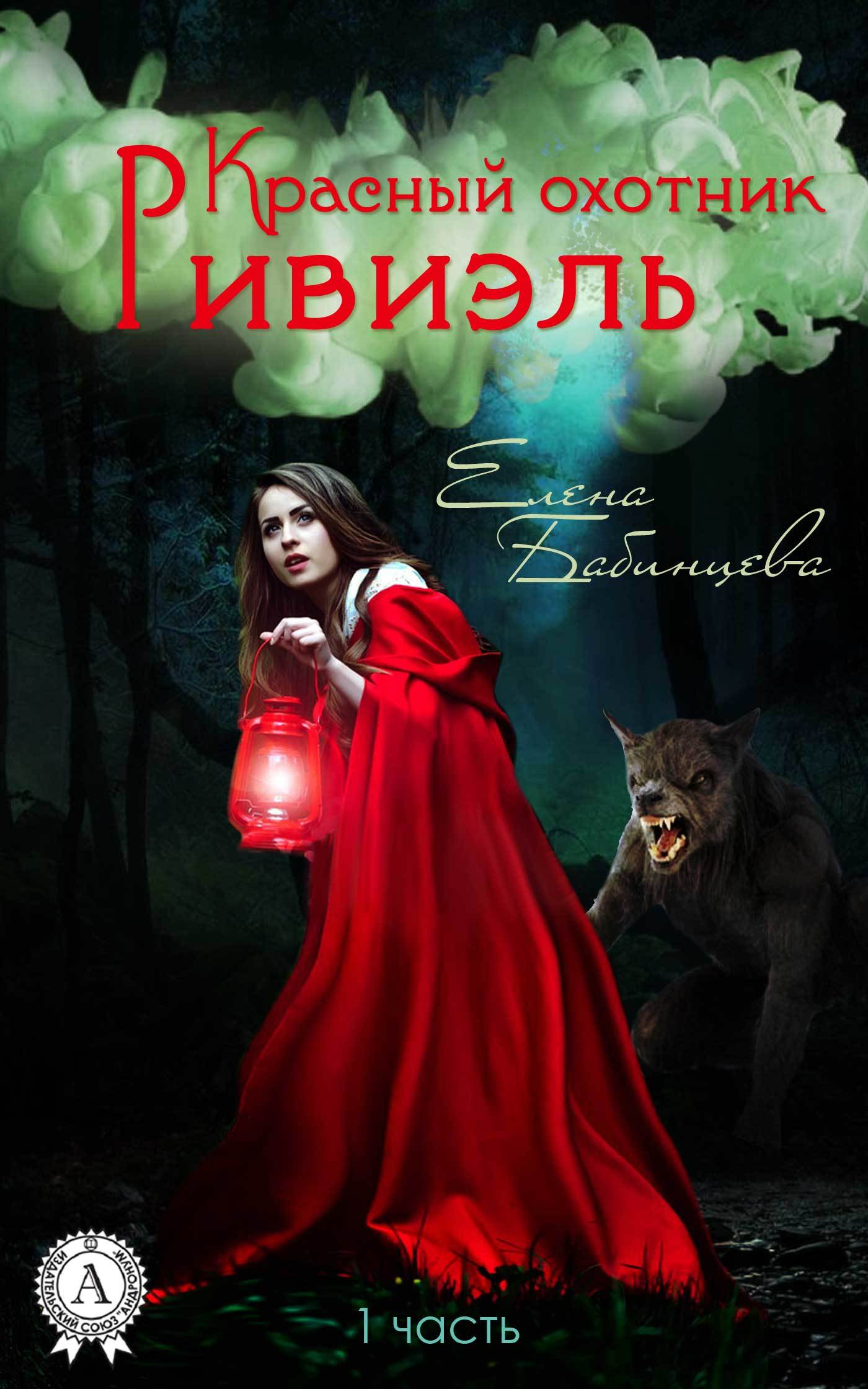 Елена Бабинцева Красный охотник Ривиэль лесоповал я куплю тебе дом lp